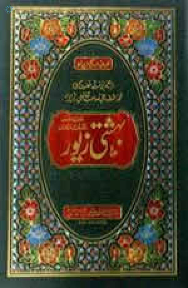 islamic jurisprudence in urdu pdf