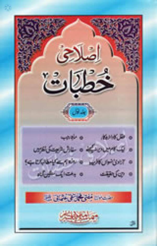islahi khutbat urdu mufti taqi usmani