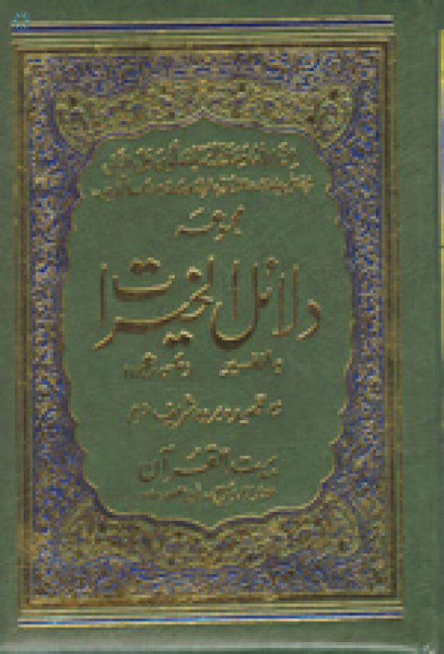 Khairat book dalail