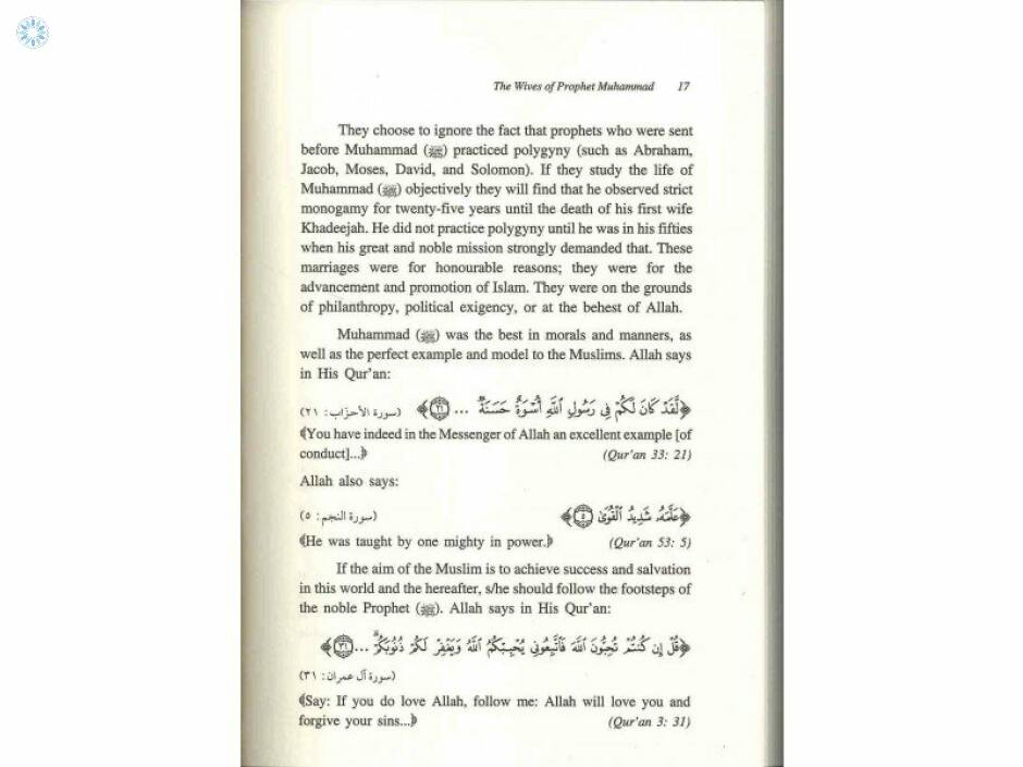 The Wives of the Prophet Muhammad S A W H/C