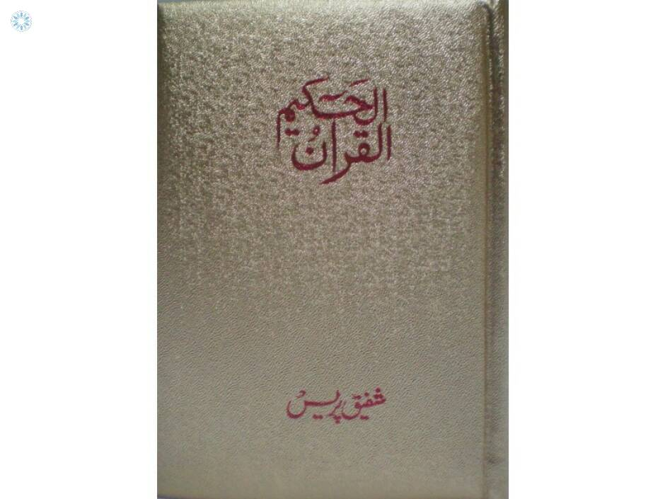 Al Quran Al Hakeem Large - Arabic Only (15 lines with Urdu-Persian-Hindi  Script)