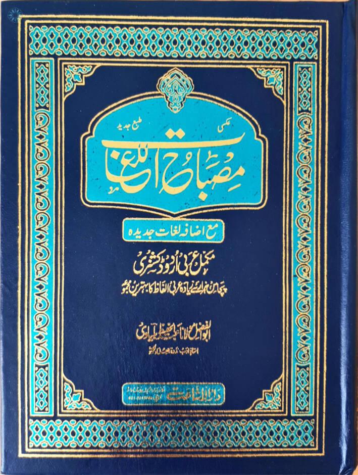 Misbah al-Lughat