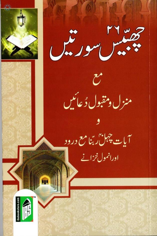 26 Surahs (With Urdu Text)