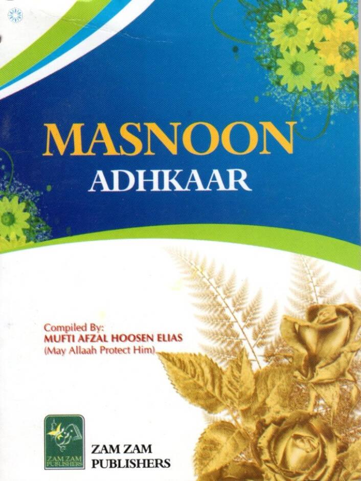 Masnoon Adhkaar (Duas To Be Recited After Salat)